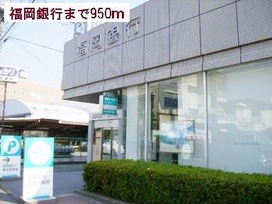 福岡銀行まで950m