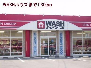 WASHハウスまで1300m