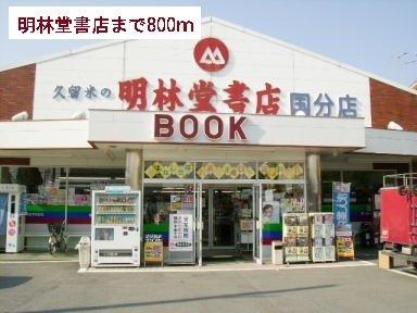 明林堂書店まで800m