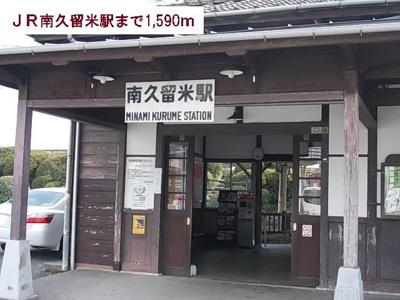JR南久留米駅まで1590m