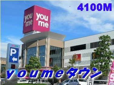 youmeタウンまで4100m