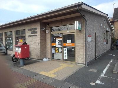 花畑郵便局まで1500m
