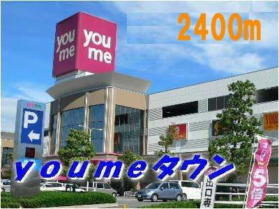 youmeタウンまで2400m