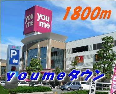 you me タウンまで1800m