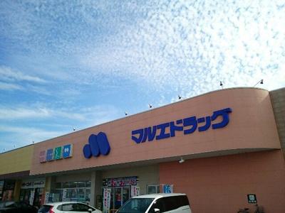マルエドラッグ菅谷店まで1000m