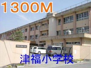 津福小学校まで1300m
