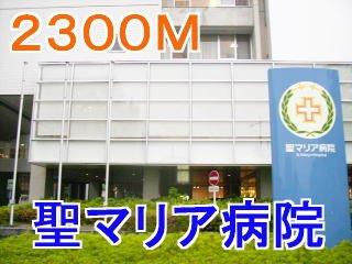 聖マリア病院まで2300m