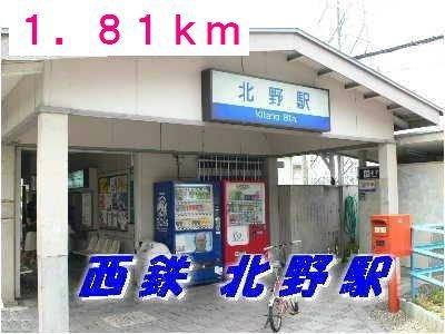 北野駅まで1810m
