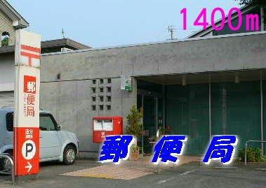 郵便局まで1400m