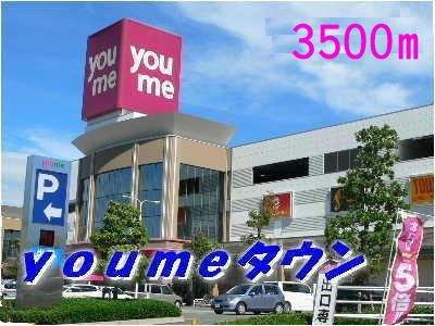 youmeタウンまで3500m