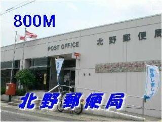 北野郵便局まで800m