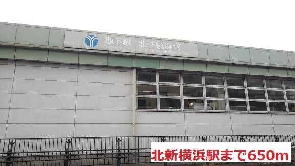 北新横浜駅まで650m