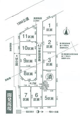 【区画図】所沢市北中3丁目 全11区画 5区画(建築条件無し)