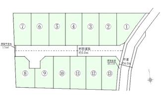 安心子育て環境の大型開発分譲住宅地、全13棟です