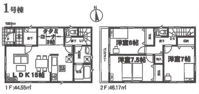 1号棟 3LDK+畳コーナー+カースペース2台