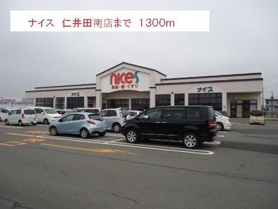 ナイス 仁井田南店まで1300m