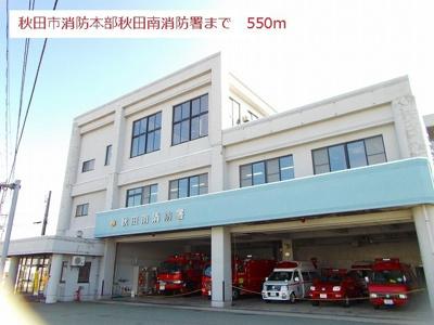 秋田市消防本部秋田南消防署まで550m