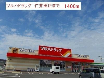 ツルハドラッグ 仁井田店まで1400m