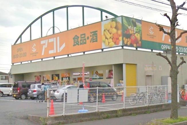 アコレ新松戸北1丁目店