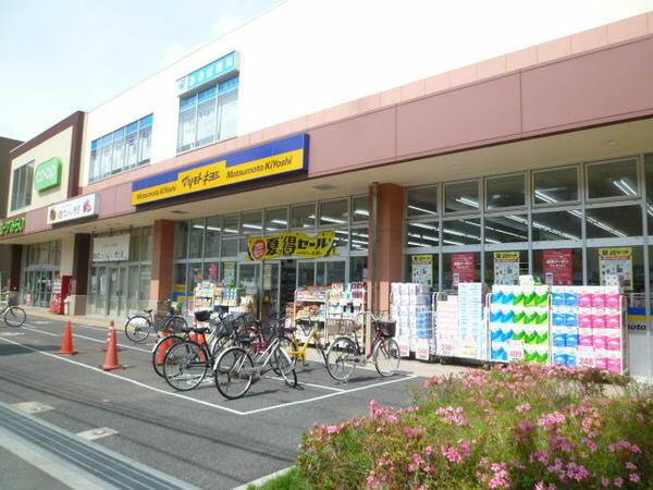 マツモトキヨシ新松戸4丁目店