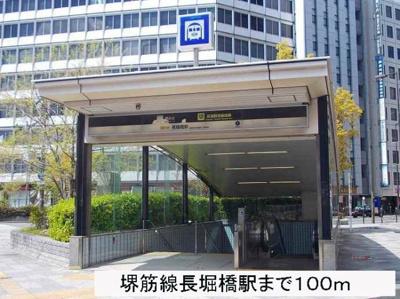 堺筋線 長堀橋駅まで100m