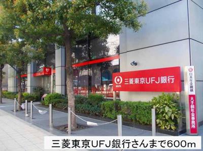 三菱東京UFJ銀行まで600m