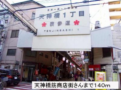 天神橋筋商店街さんまで140m