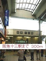 阪急十三駅まで300m
