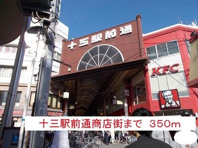 十三駅前通商店街まで350m