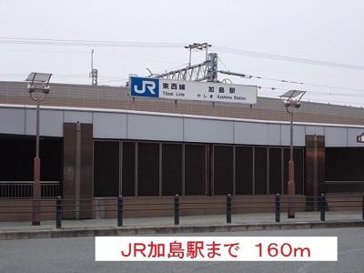 JR加島駅まで160m