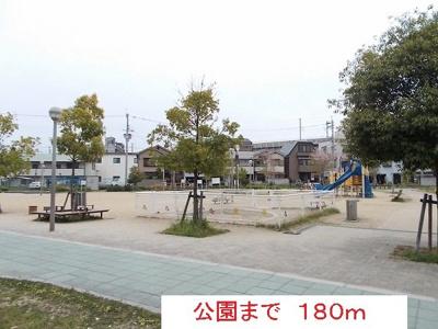 公園まで180m