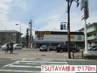 TSUTAYA様まで170m