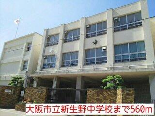 大阪市立新生野中学校まで560m