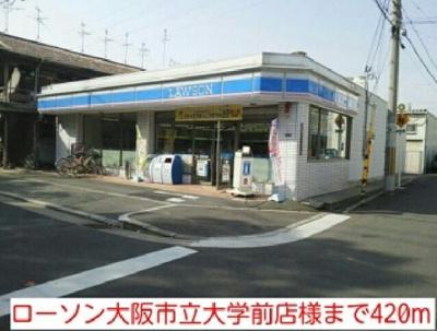 ローソン大阪市立大学前店様まで420m