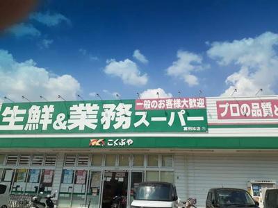 業務スーパー富田林店様まで524m