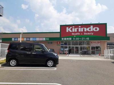 キリン堂富田林若松店様まで970m