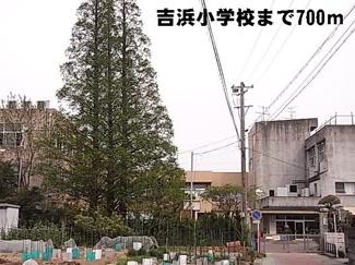 吉浜小学校まで700m