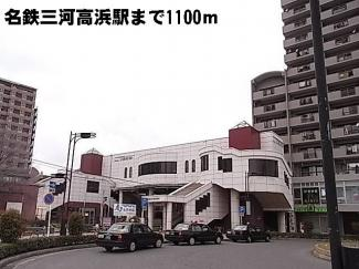 名鉄三河高浜駅まで1100m
