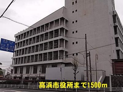 高浜市役所まで1500m