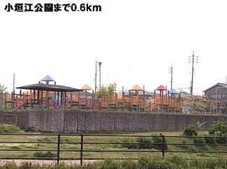小垣江公園まで600m