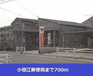 小垣江郵便局まで700m