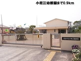小垣江幼稚園まで900m