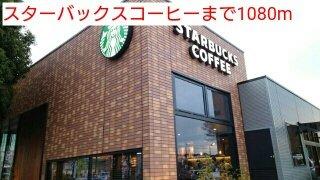 スターバックスコーヒーまで1080m