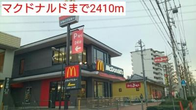 マクドナルドまで2410m