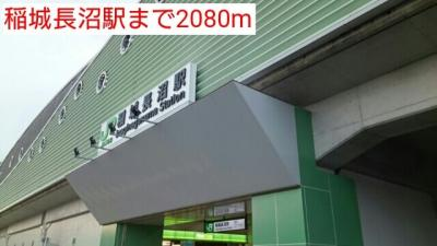 稲城長沼駅まで2080m