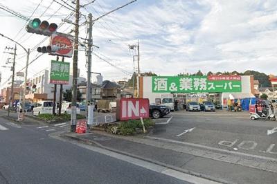 業務スーパーまで295m