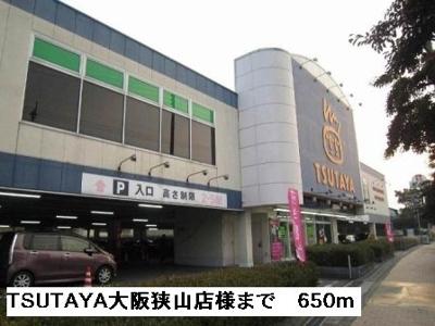 TSUTAYA大阪狭山店様まで650m