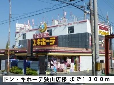 ドン・キホーテ狭山店様まで1300m