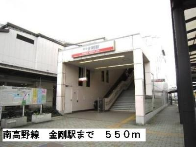 南海高野線金剛駅まで550m