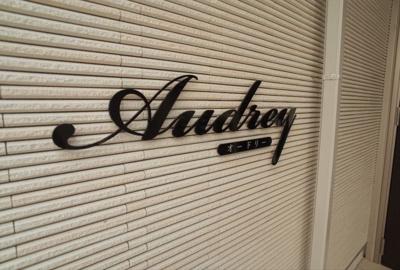 【その他】Audrey